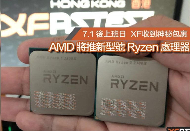 AMD Ryzen 5 2500X Benchmark Surfaced After Ryzen 3 2300X